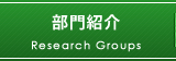 Research Groups